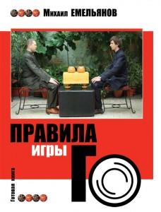 Михаил Емельянов Правила игры Го