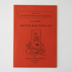 metod Mastera
